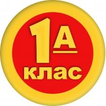 Значок 1-А клас