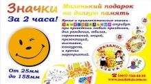 Полиграфические значки на заказ в Днепропетровске